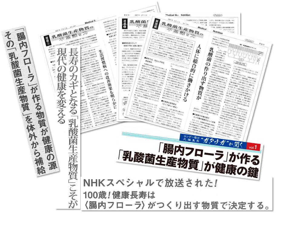 スルーラ配合の乳酸菌生産物質のメディア掲載
